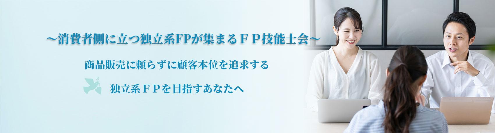 FP技能士会